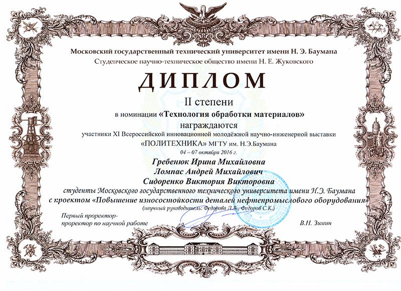 diplom_poly16-1