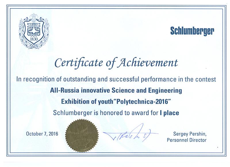 diplom_poly16-2